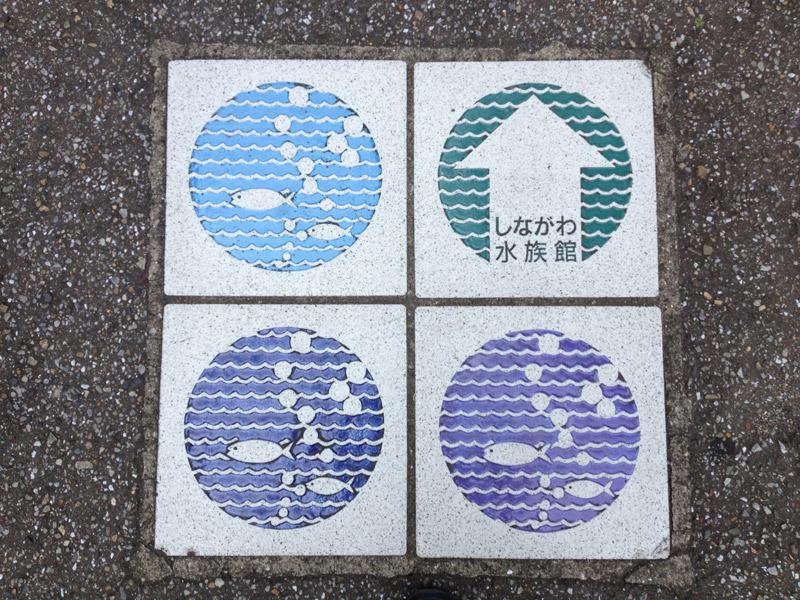 O Aquário de Shinagawa
