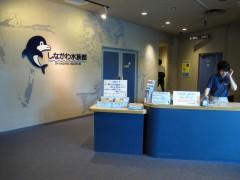 entrada aquário de shinagawa