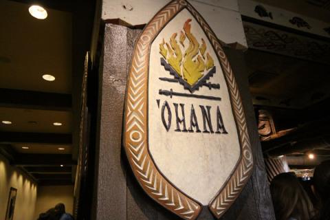 Chegando no Ohana no Polynesian Resort